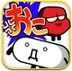 アリスマティック、ディフェンスゲーム『おこなの?〜顔文字VSおこ達の不条理な戦い〜』をリリース
