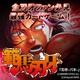 モブキャストとC&R社、『刃牙-バキ-』を「mobcast」でリリース…人気格闘漫画題材のカードゲーム