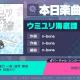 セガとCraft Egg、『プロジェクトセカイ』で「ウミユリ海底譚」をリズムゲーム楽曲として追加 3DMVの一部を公式YouTubeチャンネルで公開中