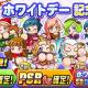 KONAMI、『実況パワフルプロ野球』で「球宴 ホワイトデー記念ガチャ」を開催!
