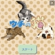 KEMCO、iOS向け癒し系猫育成ゲームアプリ『ウチの猫 GREE』をリリース