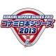 コナミ、今年もプロ野球・日本シリーズに冠スポンサーとして協賛…ファン投票や野球ゲームで関連イベントも