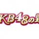 コーエーテクモゲームスの『AKB48 の野望』が『AKB0048 ギャラクシーシンデレラ』とのコラボキャンペーン実施