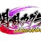 マーベラスAQL、『閃乱カグラ NewWave』で「段位戦×閃乱キャンペーン」開催 ハロウィンコスプレのキャラも登場!