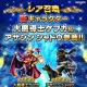 スクエニ、『ファイナルファンタジー ブレイブエクスヴィアス』で「FFVIコラボステップアップ召喚」を21日17時より開催!