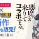 ステアーズ、『デスティニーチャイルド』×「HMV&BOOKS SHINSAIBASHI」とのコラボイベントを7月3日より開始!