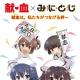 スクエニ、アニメ「みにとじ」で神奈川県内の献血ルームとコラボを1月15日より開催…400mlまたは成分献血でオリジナルクリアファイルをプレゼント