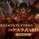 Indra Soft、次世代ダークファンタジーARPG『RAZIEL』の事前登録開始 『ディアブロ2』の元チーフデザイナーが制作協力
