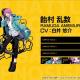 アイディアファクトリー、『ヒプノシスマイク -Alternative Rap Battle-』がシブヤ・ディビジョン「乱数」「幻太郎」「帝統」のサンプルボイスを公開