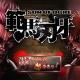クリーク・アンド・リバー社、『範馬刃牙-バキ-』をYahoo!Mobageでリリース