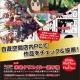 代々木アニメーション学院と複合カフェ「自遊空間」、第1回「未来クリエイター選手権」を開催