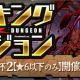 ガンホー、『パズドラ』で「ランキングダンジョン(龍契士&龍喚士杯2【★6以下のみ】)」を7月22日より開催!