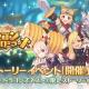Cygames、『プリンセスコネクト!Re:Dive』でイベント「ドラゴンエクスプローラーズ」を10月31日より開催!!