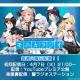 ブシロードとCraft Egg、『ガルパ』の新バンド「Morfonica」の冠番組とラジオ番組を「バンドリちゃんねる☆」で配信決定!