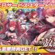 NicelyGame、放置ゲームx美少女RPG『無限放置物語』のサービスを開始!