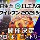 KONAMIとJリーグ、「明治安田生命eJリーグ ウイニングイレブン2021シーズン」を共同開催! クラブに授与される賞金は総額1,500万円