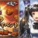 NCジャパン、『雀龍門M』で期間限定「キャラピックアップイベント」を開催! ミッション達成でキャラクターを1体必ずもらえる
