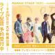DMM、「MANKAI STAGE『A3!』~SUMMER 2019~」の大千秋楽公演 ライブ配信+見逃しパックの予約販売を開始