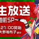 スクエニ、『アカシックリコード』の公式ニコ生放送を12月22日に実施 本日より「ラノベ&三銃士ピックアップ召喚!」を開催中