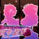 バンナム、『ミリシタ』でイベント「プラチナスターツアー~愛の旋律~」を1月19日15時より開催すると予告