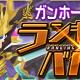 ガンホー、『パズドラレーダー』でランキングバトル「ガンホーコラボ」杯を開催中!