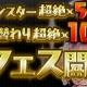ガンホー、『パズル&ドラゴンズ』で「ゴッドフェス」を明日12時より開催…新フェス限モンスター「玩龍喚士・コットン」が登場