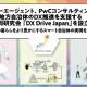 サイバーエージェント、PwCコンサルティングと地方自治体のDX推進を支援する共同研究会「DX Drive Japan」を設立