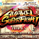 アソビモ、『アヴァベルオンライン』ゲーム大会「AVABEL SUPER FIGHT!!」の第7回大会を8月5日に開催決定