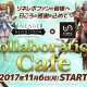 Netmarble Games、『リネージュ2 レボリューション』が「シアターカフェ&ダイニング STORIA」とのコラボカフェを11月6日よりオープン!