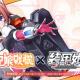 EXNOA、『装甲娘 ミゼレムクライシス』でアニメ「装甲娘戦機」とのコラボを開催! 新ユニット「アサシン(リコ)」が期間限定で登場