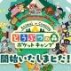 【Google Playランキング(11/24)】任天堂とDeNAの最新作『ポケ森』がトップ30入り 「夕映えのスマイルスターガチャ」で『ガルパ』は25位に