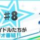 バンナム、『アイドルマスターSideM LIVE ON ST@GE!』でアニメ連動「Back to the 315」8回を公開…Beitの3人が合同ライブに向けた合宿を語る