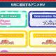 ブシロードとCraft Egg、『ガルパ』内で今後追加する予定のアニメMV8曲を公開…9月と10月に4曲ずつを公開予定