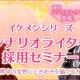 サイバード、「イケメンシリーズシナリオライター採用セミナー ~世界中の女性にときめきを届ける方法~」を8月17日に東京で開催