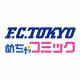 「めちゃコミ」運営のアムタス、FC東京とスポンサー 味スタのフィールド看板と上層スタンドビジョンに広告を掲出