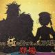 EXNOAとニトロプラス、『刀剣乱舞-ONLINE-』で4月20日に「極(きわめ)」の姿となった刀剣男士が2振り登場 2振りのシルエットを公開