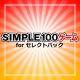 バンナム、『SIMPLE100ゲーム for セレクトパック』をauケータイ向けにサービス開始。今後『もじぴったん』や『パックマンピンボール』を追加