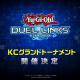KONAMI、『遊戯王 デュエルリンクス』で大規模オンライン大会「KCグランドトーナメント」開催決定! 6月1日から予選を開始