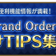 FGO PROJECT、『Fate/Grand Order』の「お助けTIPS集」更新…レアプリズムを使ってイベントクエストを開放!!