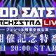 バンナム、「GOD EATER」シリーズ初の単独音楽イベントを10月7日に開催 記念特番を7月11日20時より放送予定