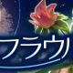 アソビモ、『アヴァベルオンライン』でイベント「花咲かおじさんと快眠フラウルーネ」を開催! 桜の木のモンスターになりきれる限定アバター登場
