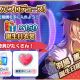 Happy Elements、『あんさんぶるスターズ』で「羽風薫」の誕生日を記念したイベントとキャンペーン