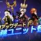 ゲームヴィルジャパン、『ナイトスリンガー』で大型アップデートを実施 「超越」システムの実装や「西遊記」ユニット召喚イベントを開催
