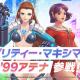 ネットマーブル、『KOF ALLSTAR』で女体化ファイター「プリティー・マキシマ」&新ファイター「'99 アテナ」が登場!
