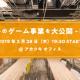 アカツキ、セミナーイベント「アカツキのゲーム開発の裏側を語るイベント#2」を2月28日に開催 「ゲーム事業の展望」や「開発を支える仕組み」を披露