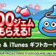 スクエニ、『DQウォーク』で「App Store & iTunes ギフトカードキャンペーン」…1人最大2000個のジェムがもらえる!