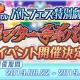 オルトプラス、『AKB48ステージファイター2 バトルフェスティバル』で「センター争奪バトル」イベントを8月22日より開催!