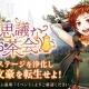DMM GAMES、『文豪とアルケミスト』で新童話風衣装を獲得できるイベント「調査任務―不思議なお茶会―」を開催!