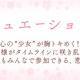 Cygames、スマホ・PC向け漫画サービス「サイコミ」で「恋愛シチュエーション漫画賞」を10月6日より開催