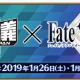 FGO PROJECT、『Fate/Grand Order』を「闘会議2019」出展…作品紹介や展示、チャレンジクエスト、『FGO Arcade』との連動企画も